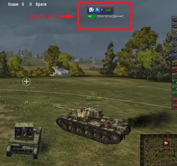 Ред колл для танков